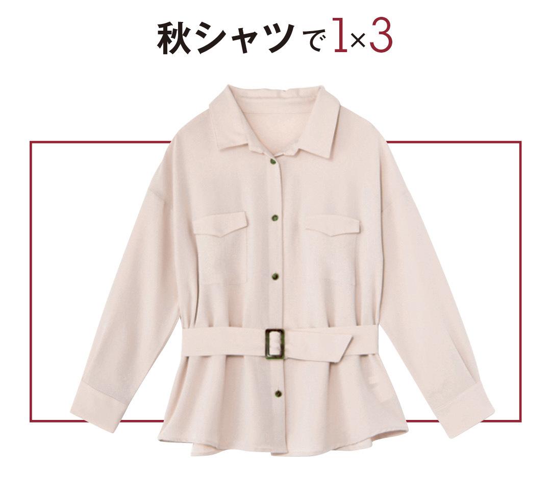 2019秋トレンド★ 今すぐ着られるブラウンベージュの秋シャツが新鮮!_1_2