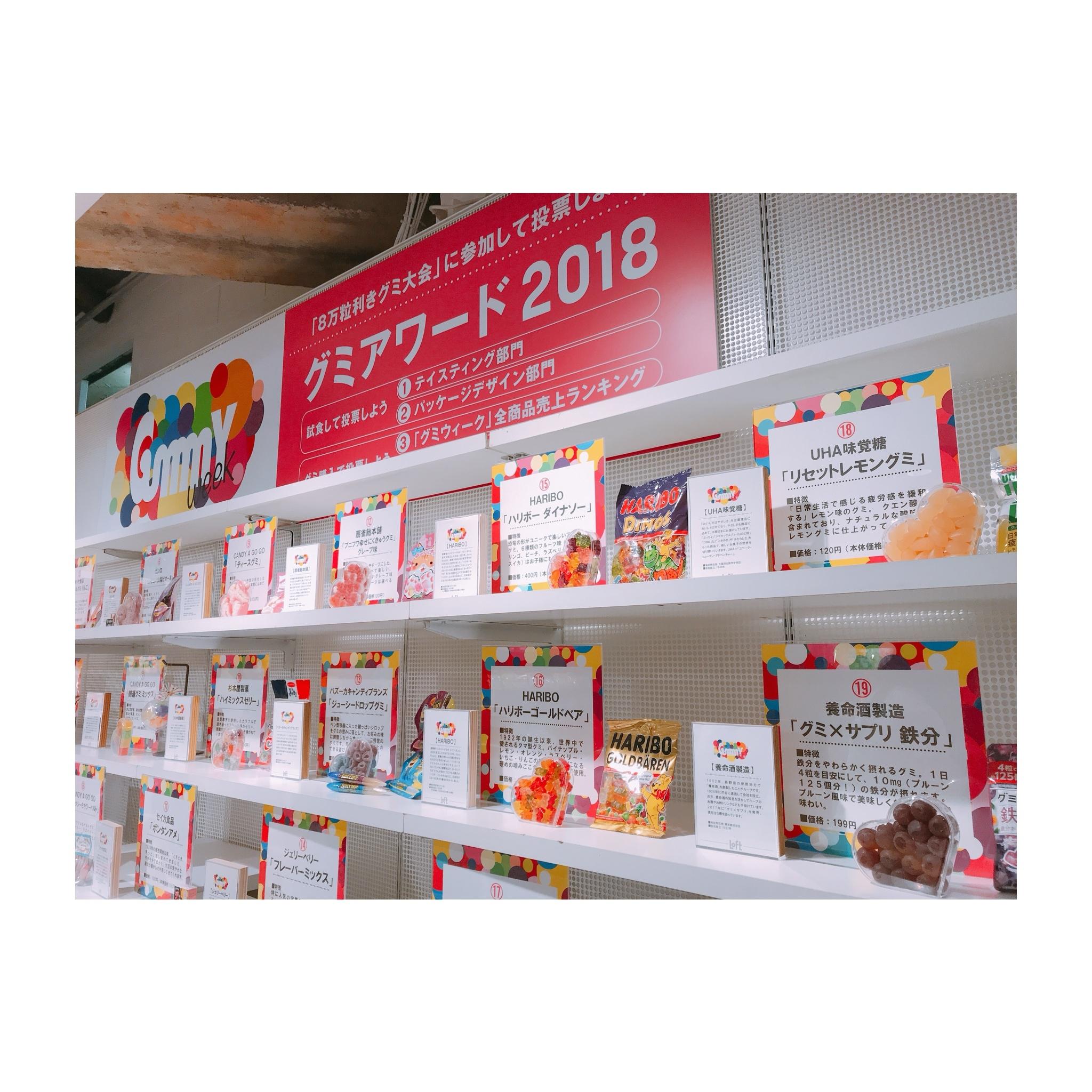 【限定イベント】LOFTがグミ祭り!_1_2