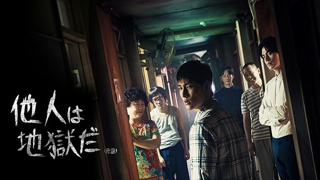 イム・シワン×イ・ドンウク初共演韓国ドラマ『他人は地獄だ』がおすすめ