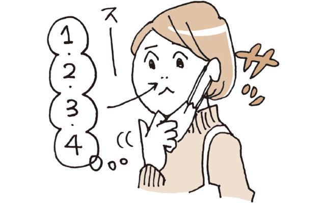 楽な姿勢で腹式呼吸を2〜3回繰り返し、鼻から息を吐ききる