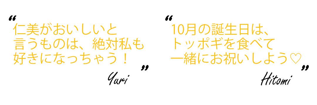 チョ・ユリ&本田仁美のコメント