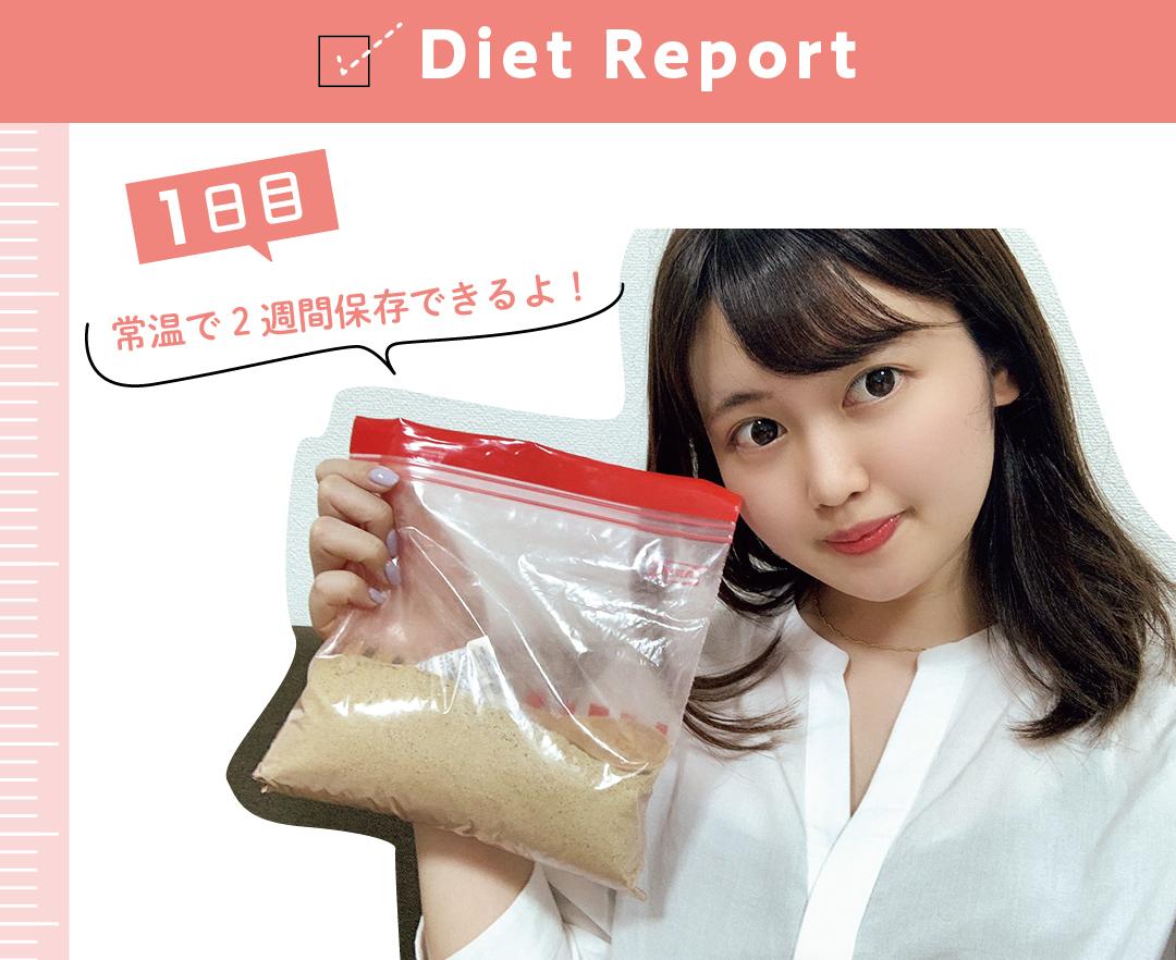 Diet report