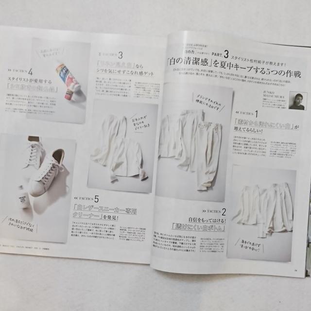 【Marisol6月号特集を参考に】アラフォーの初夏は『白の力』をかりて!_1_4