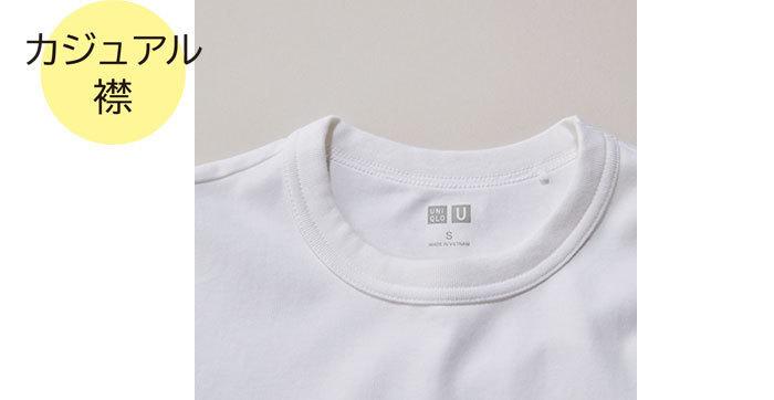 体操着みたいにならない白Tシャツ