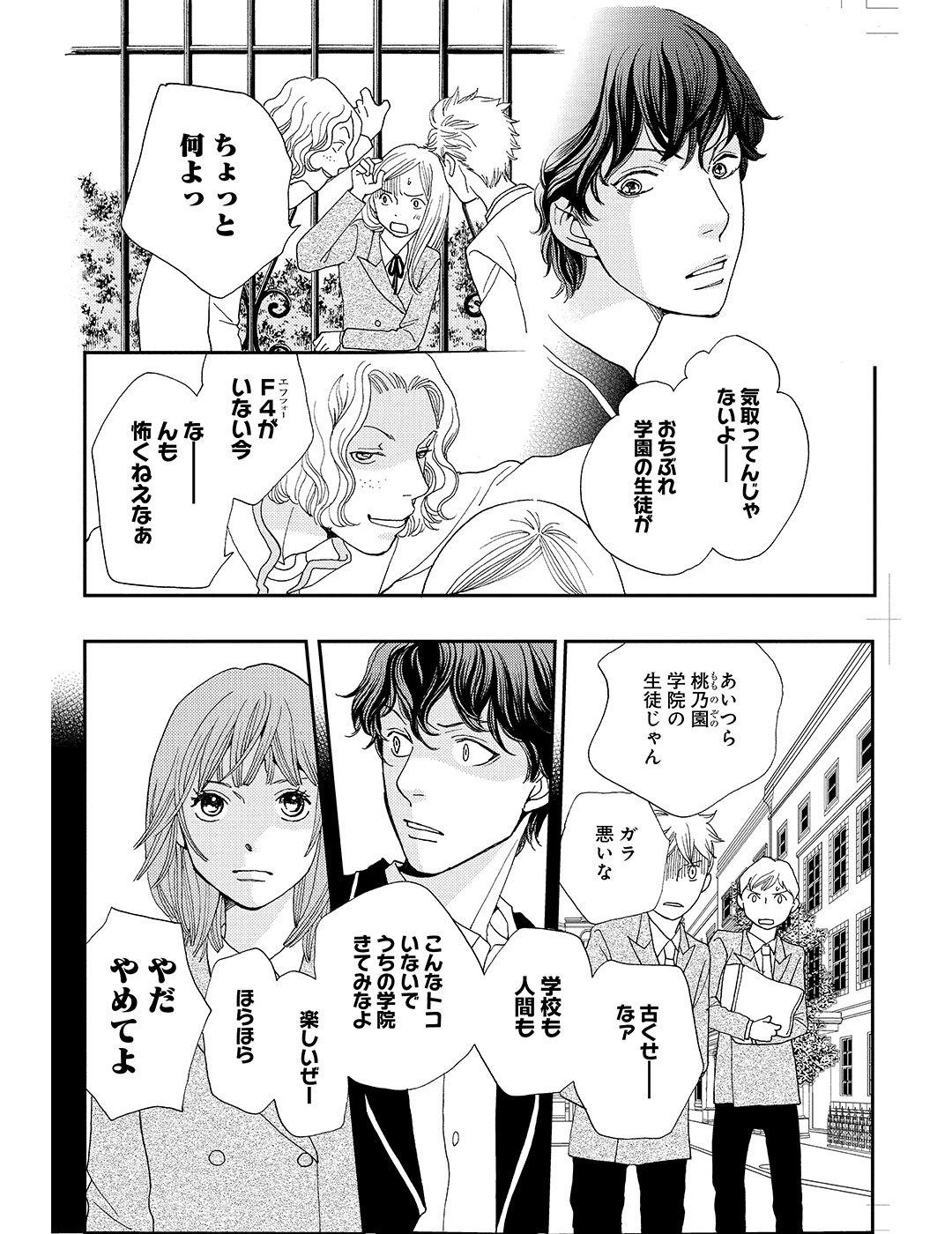 花のち晴れ 第1話|試し読み_1_1-54