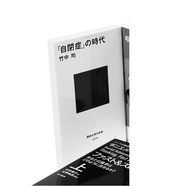 『「自閉症」の時代』 竹中 均 講談社現代新書 ¥940