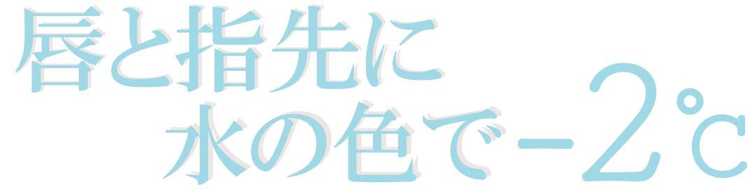 西野七瀬のくちびると指先に♡ 水色コスメでー2℃メイク_1_3