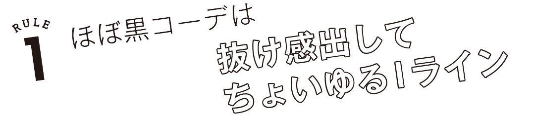 """馬場ふみかのヒミツを徹底解剖! ちょい女っぽ♡ """"ふみカジュアル""""の3大ルール_1_1"""