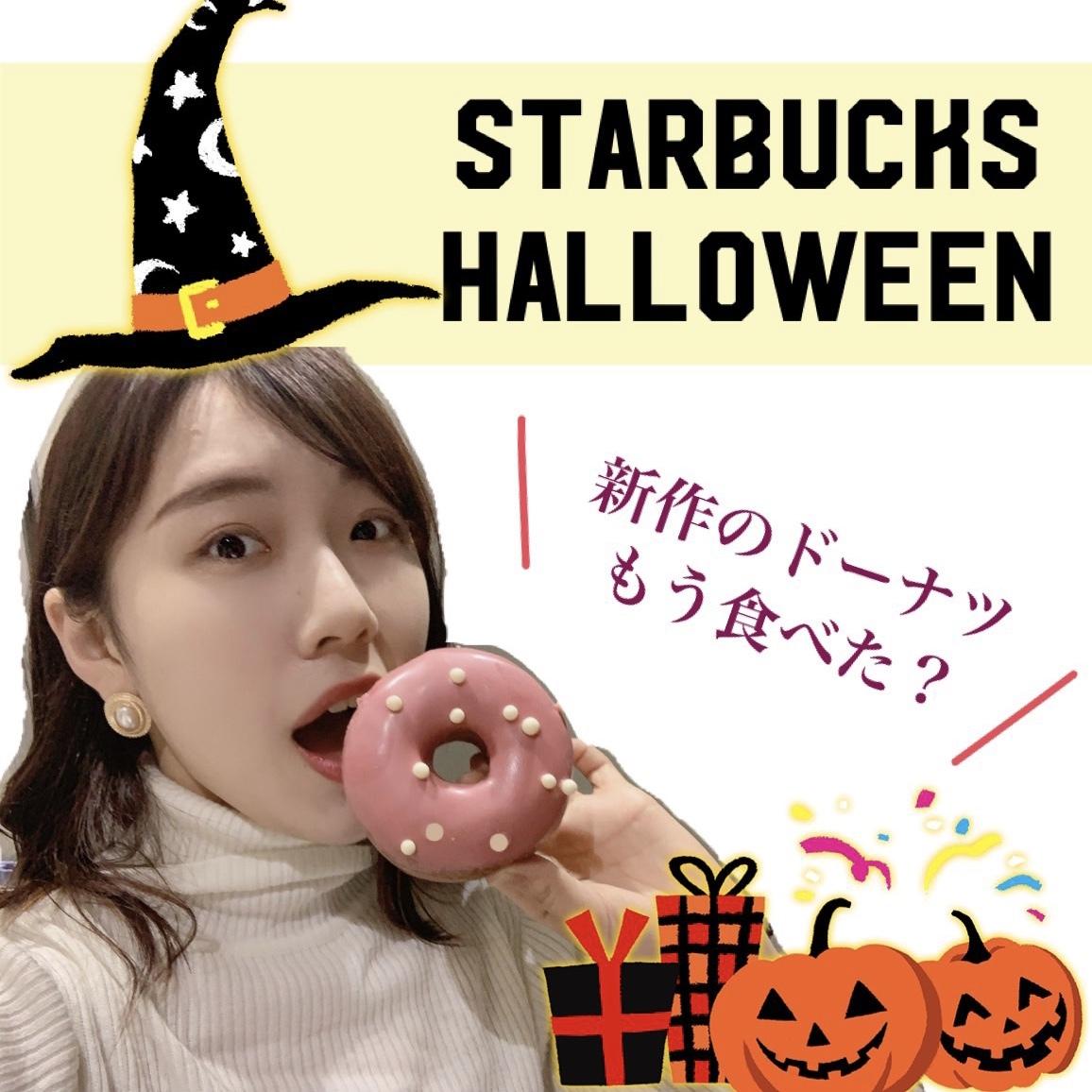 【スタバ】ハロウィンのドーナツが可愛くて美味しい!!_1_1