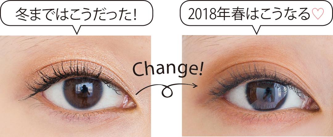 2018年春、ブラウンアイシャドウの描き方はこう変わる!_1_1
