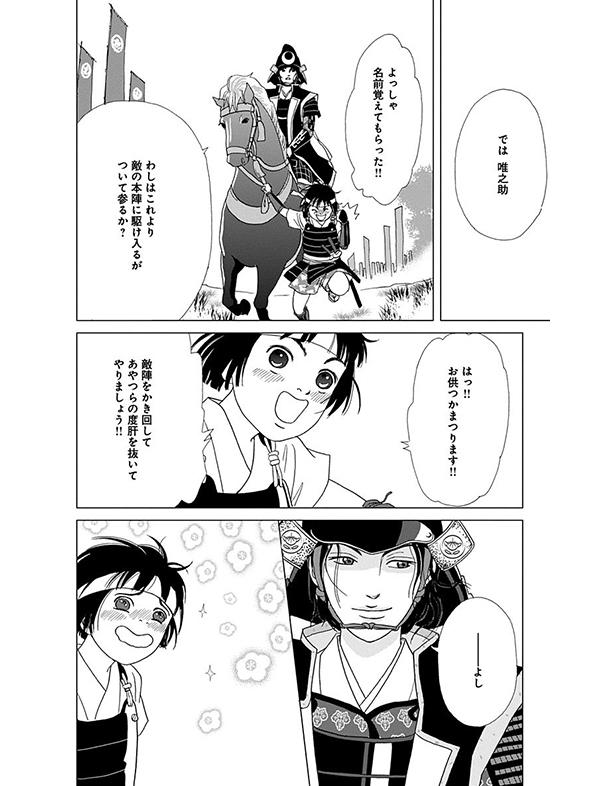 アシガール 漫画試し読み11