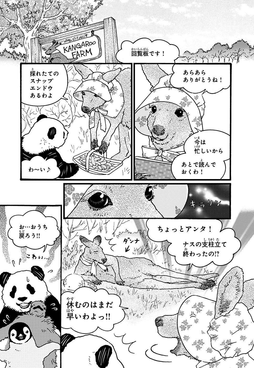 しろくまカフェ today's special 漫画試し読9