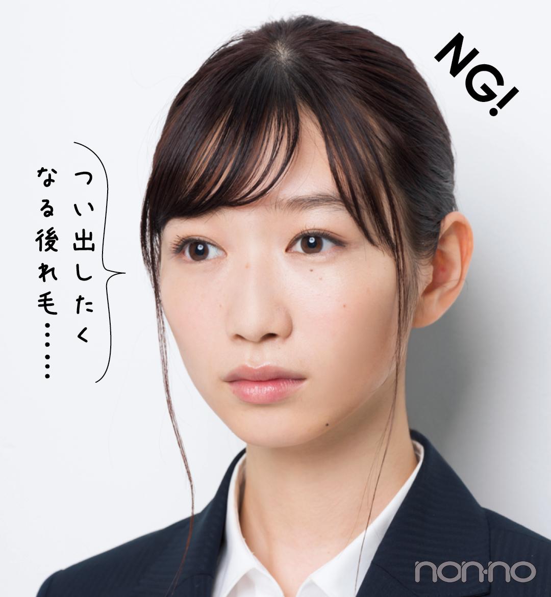就活の髪型を岡本夏美がナビ♡ 前髪と一つ結びのNG&OK教えます! 【就活ノンノ】_1_8