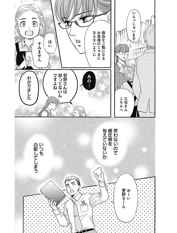 乙女椿は笑わない 漫画試し読み13