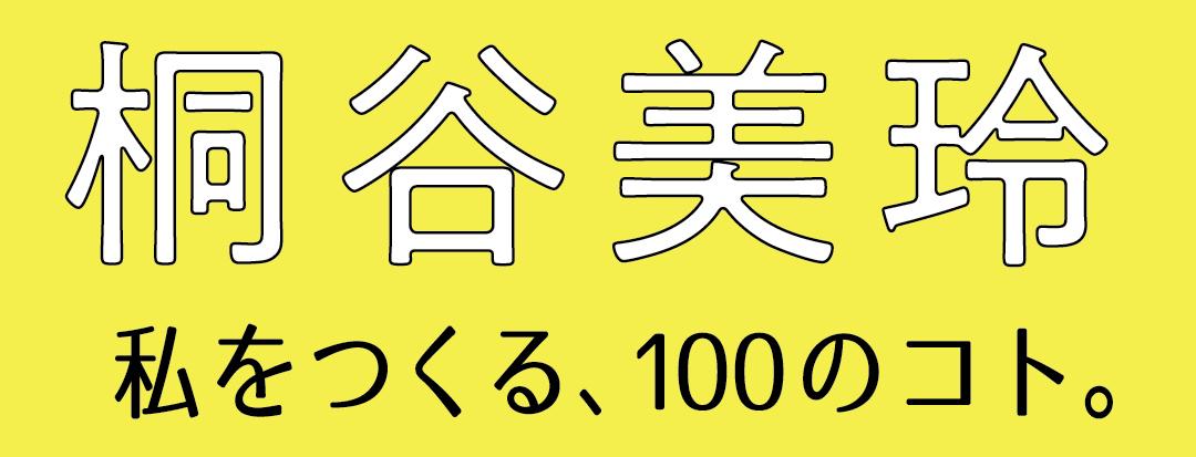 桐谷美玲 私をつくる、100のコト。