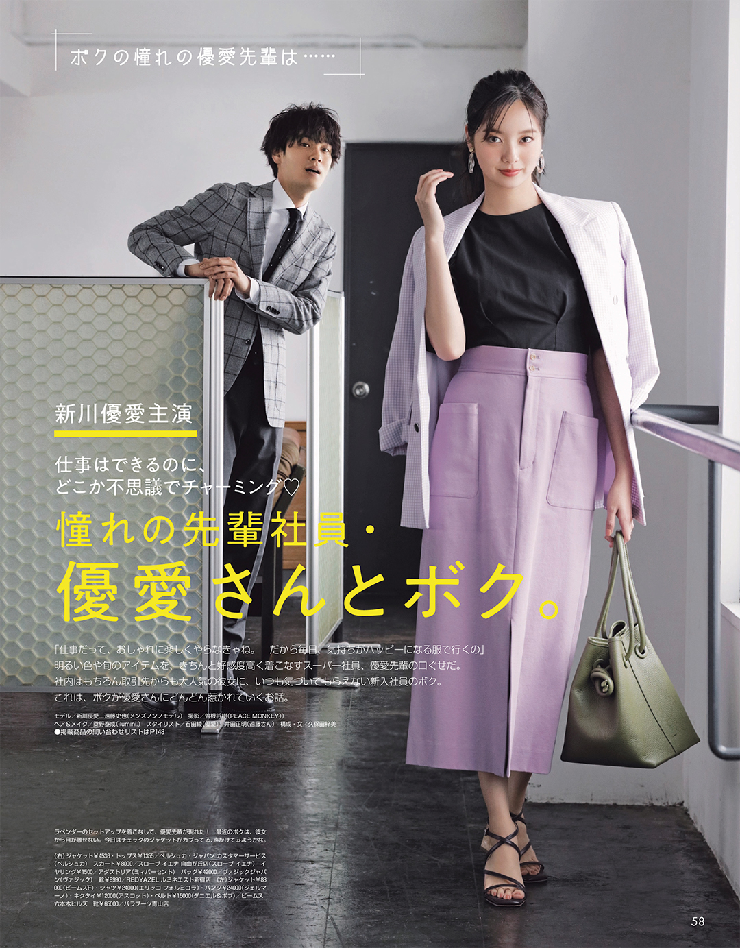 新川優愛主演「憧れの先輩社員・優愛さんとボク。」