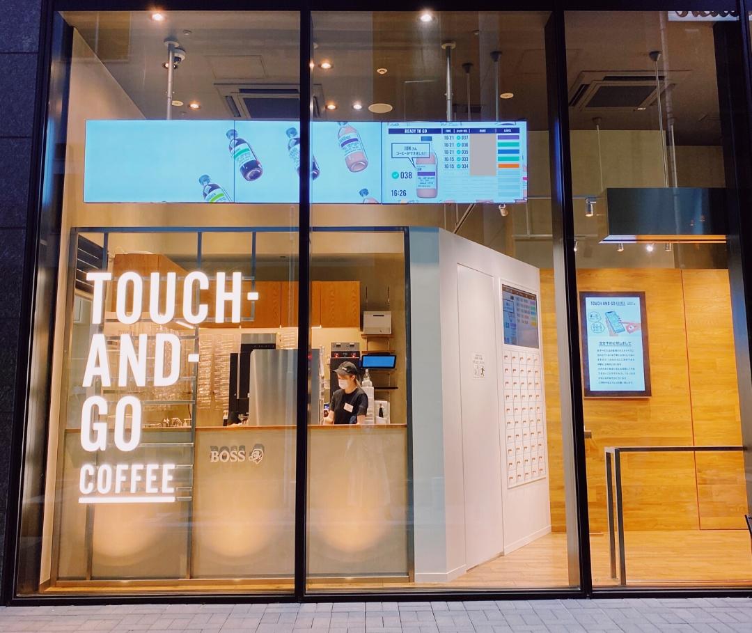 「TOUCH-AND-GO COFFEE」 タッチアンドゴーコーヒー
