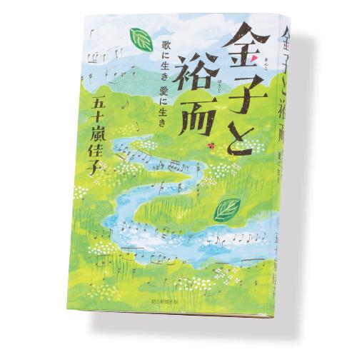『金子(きんこ)と裕而(ゆうじ) 歌に生き 愛に生き』五十嵐佳子