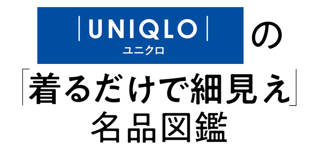 |UNIQLO|の「着るだけで細見え」名品図鑑