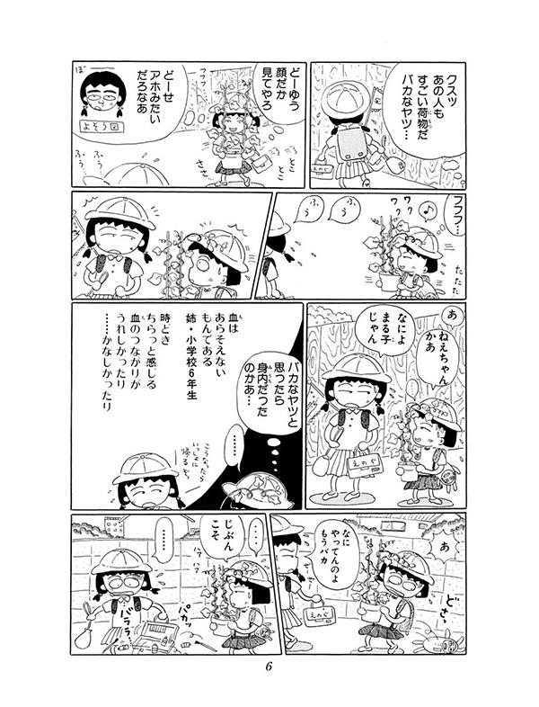 『ちびまる子ちゃん』、ありがとう!そしてこれからもそばにいてね【パクチー先輩の漫画日記 #26】_1_1-4