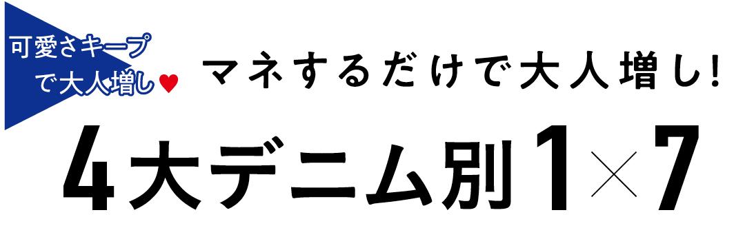 4大デニム別1×7