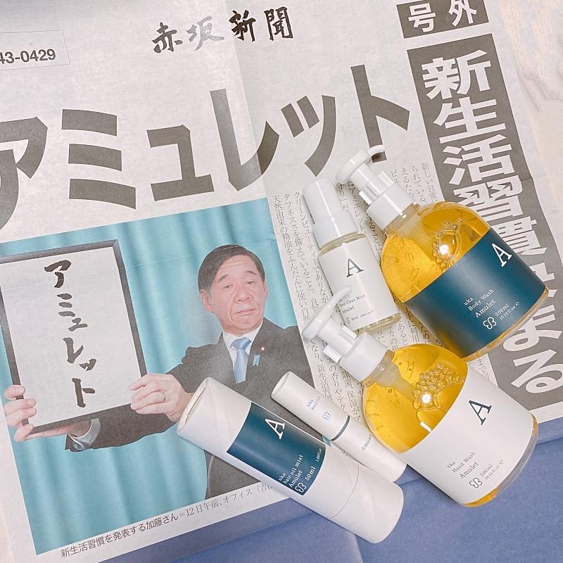 新生活習慣、始まる。ukaはプロモーション方法も天才!です。