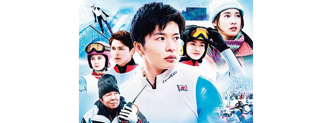 映画『ヒノマルソウル 〜舞台裏の英雄たち〜』