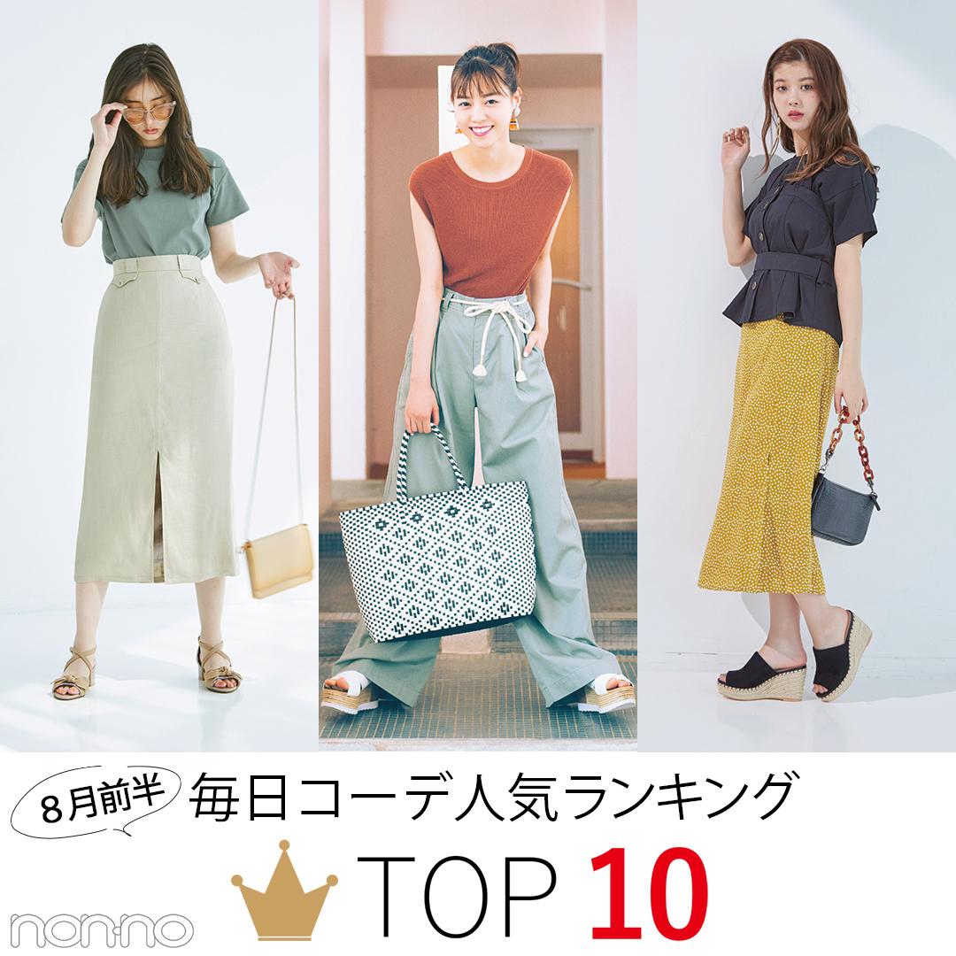 先週の人気記事ランキング|WEEKLY TOP 10【8月18日~8月24日】_1_4-4