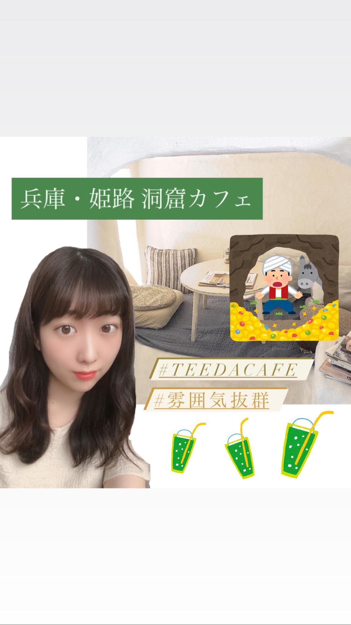 【 カフェ 】兵庫・姫路 洞窟カフェ_1_1