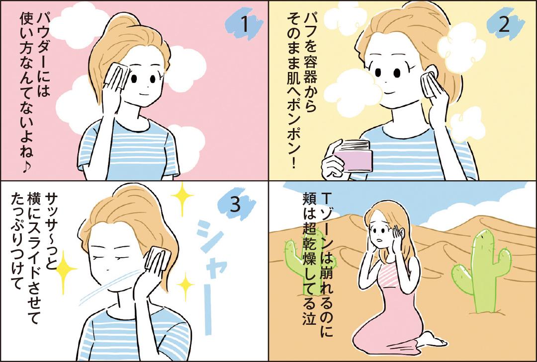 猛暑でも崩れないベース★パウダーの正しい使い方で絶対変わる!_1_2