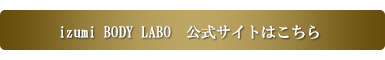 izumi BODY LABO公式サイトはこちら