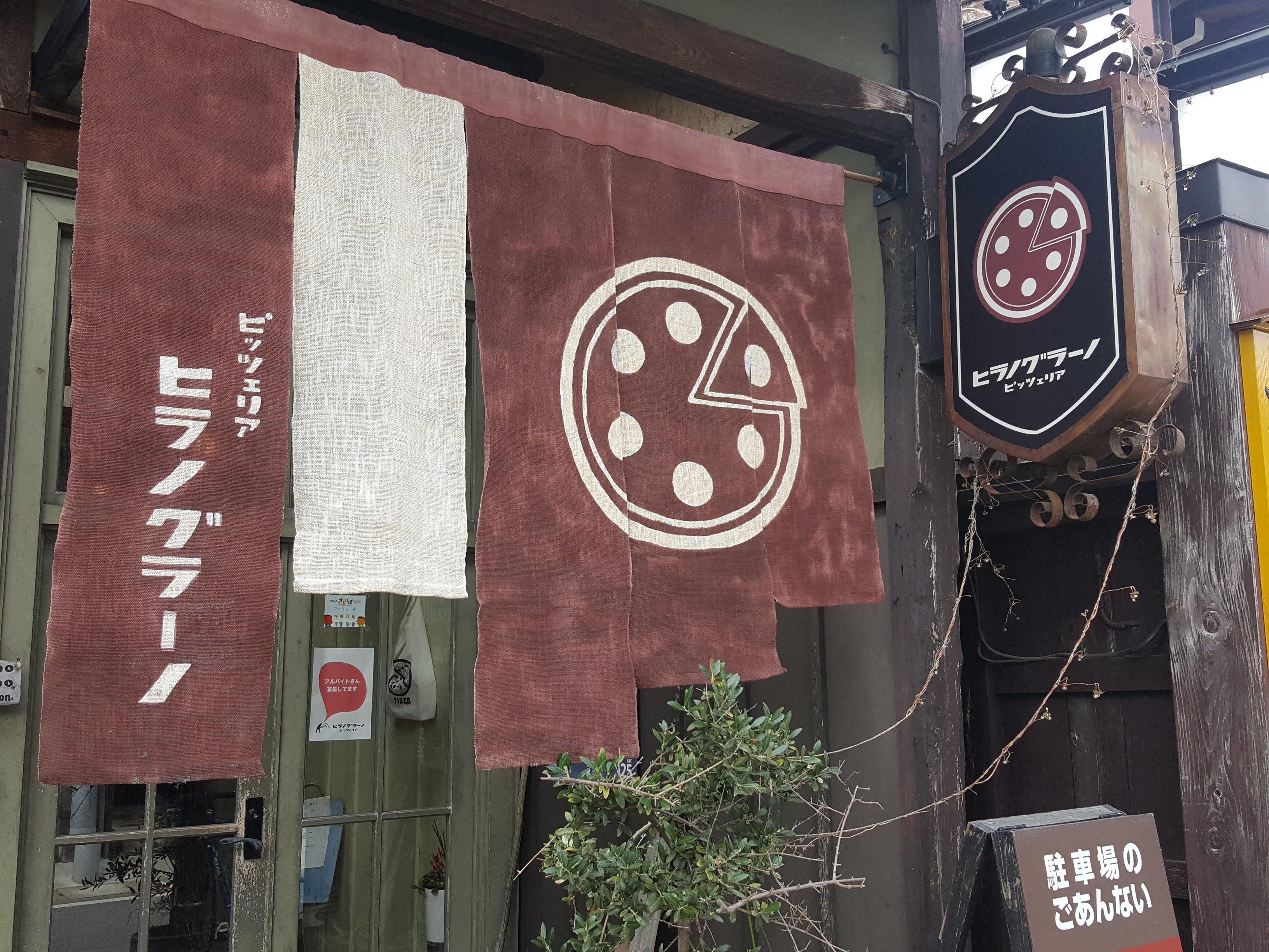 おしゃれな店内でおいしいピザを【 ヒラノグラーノ 】_1_1