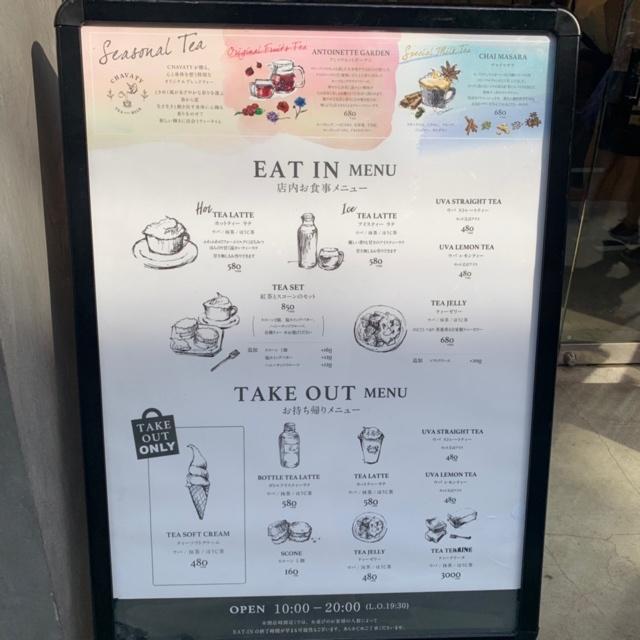 【 カフェ巡り 】ミルクティー専門店 CHAVATY ! _1_3