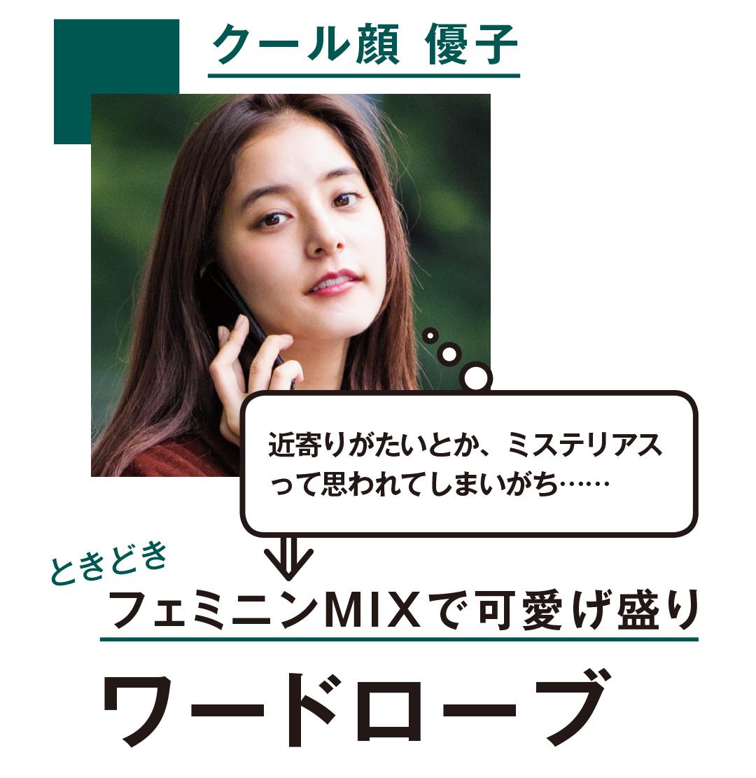 新木優子&馬場ふみか共演♡ クリスマスまでに可愛げ盛り着回し_1_1-1