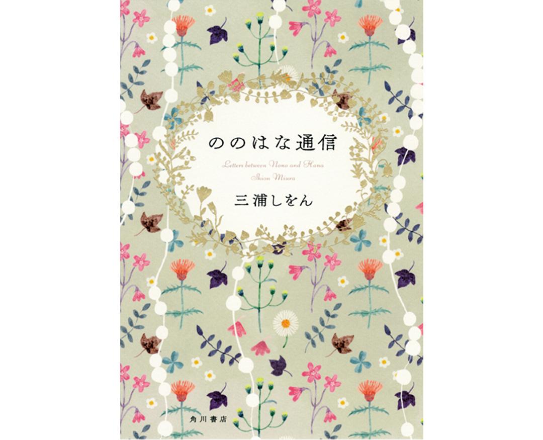 新川優愛、映画『センセイ君主』に美人教師役で出演! スペシャルインタビュー♡ _1_4-4