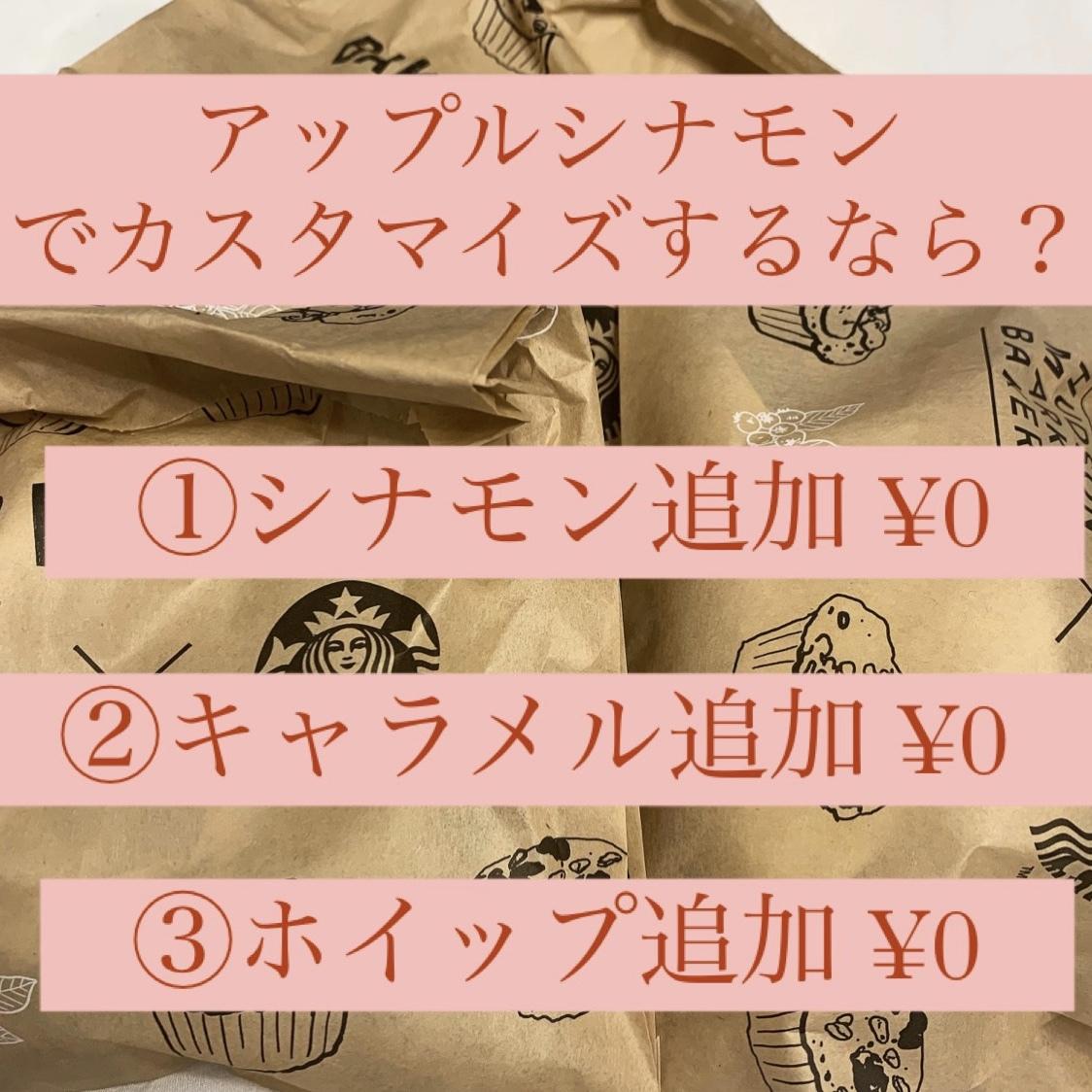 【スタバ新作レポ】ついにスタバからマフィンが!?_1_6