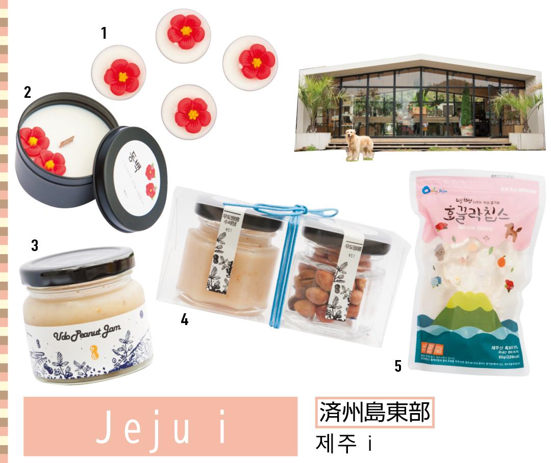 済州島東部 Jeju i  제주 i