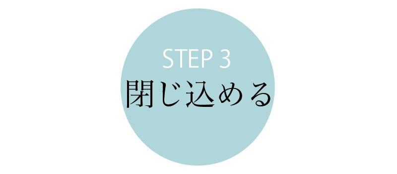 """アラフォーからのスキンケア、""""基本のき""""3"""