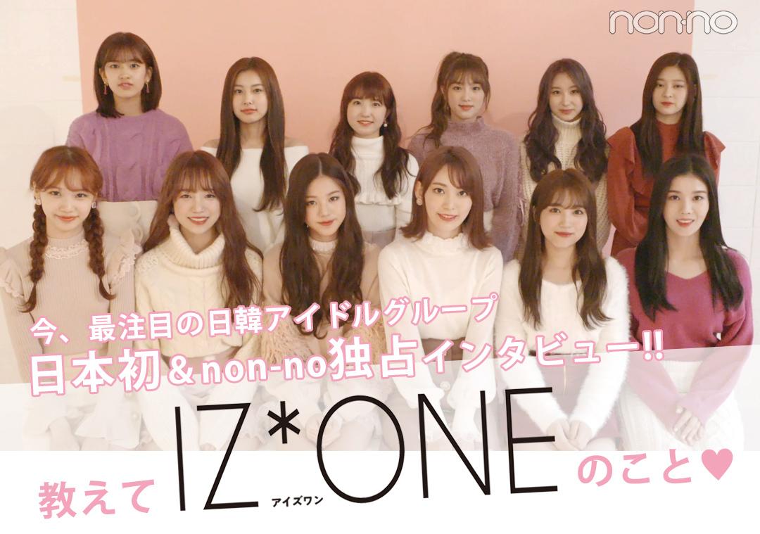日本初&non-no独占インタビュー 教えてIZ*ONE(アイズワン)のこと♥今、最注目の日韓アイドルグループ
