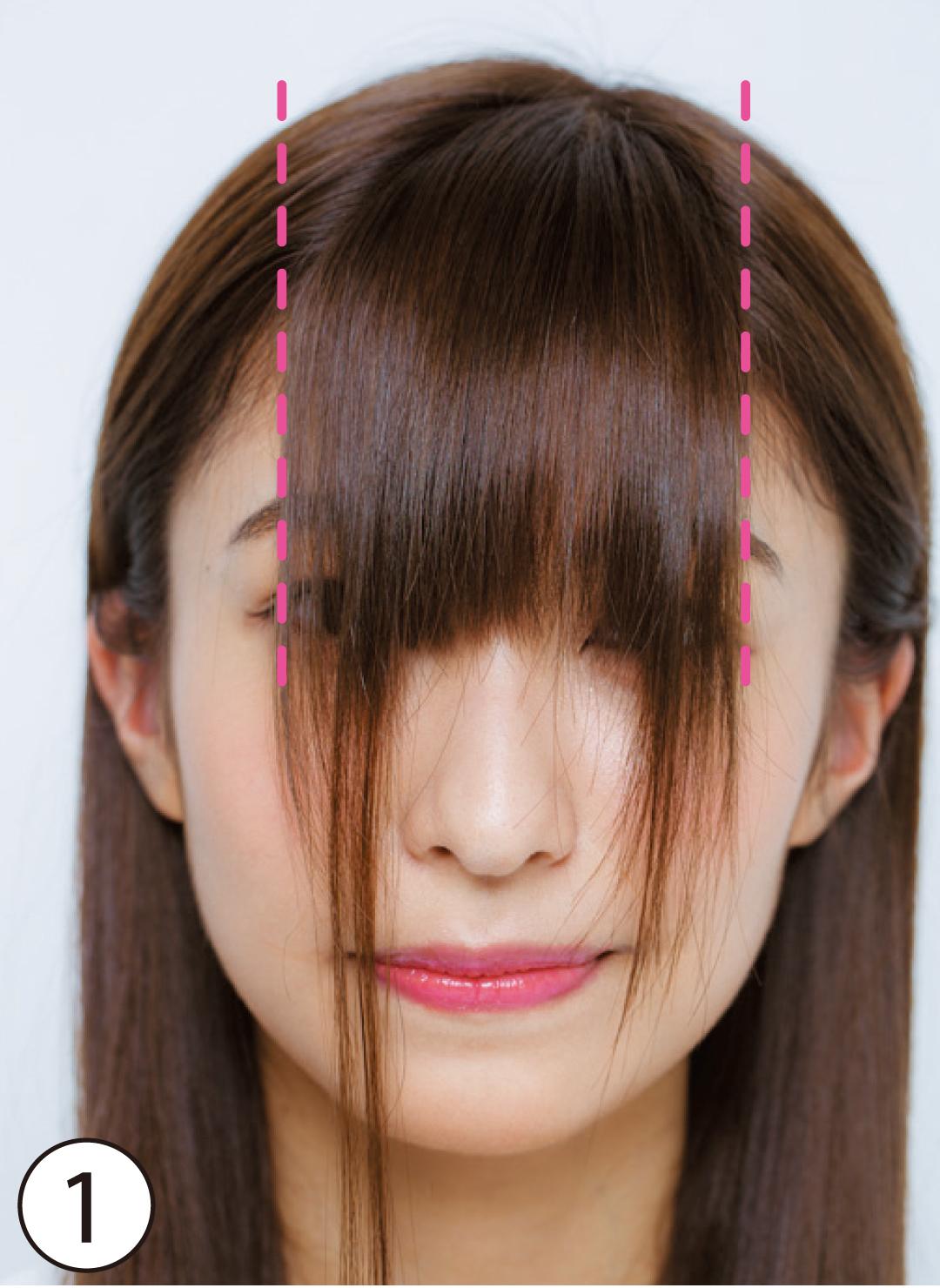 ①前髪の横幅を黒目の外側に設定 基本のカット①で取る前髪の幅を、やや広めに。横幅をさりげなく強調することで縦の印象を弱め、卵形に近いフォルムに見せることができる。
