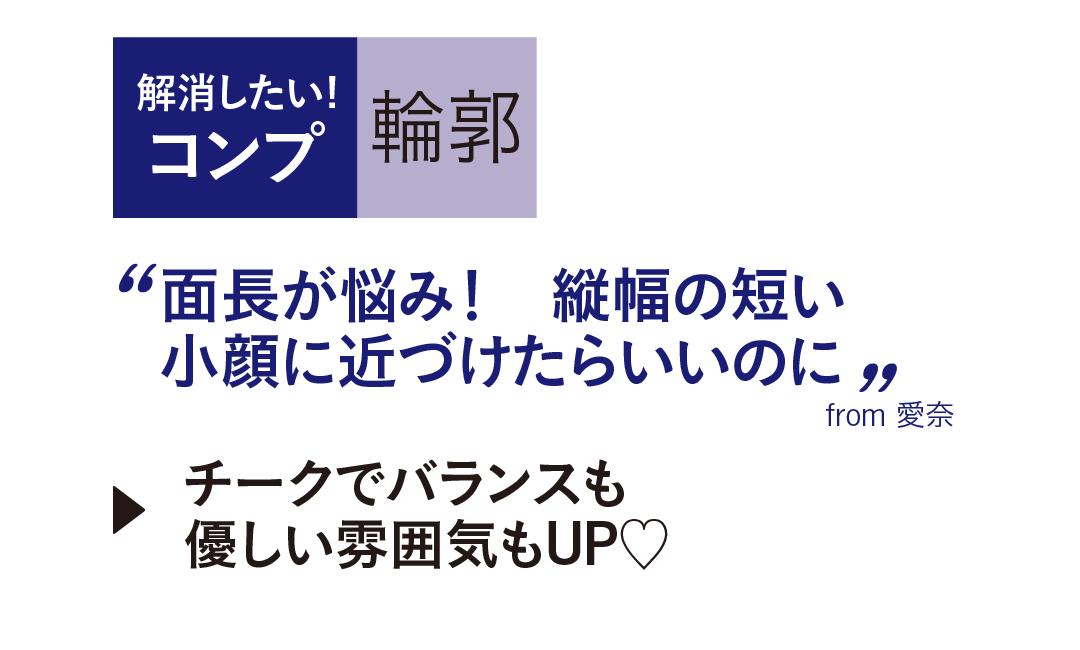 山田愛奈がクール美少女からふんわり優し気に♡ メイクの秘密は?_1_3-4