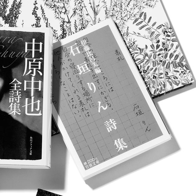『石垣りん詩集』 伊藤比呂美/編 岩波文庫 ¥740