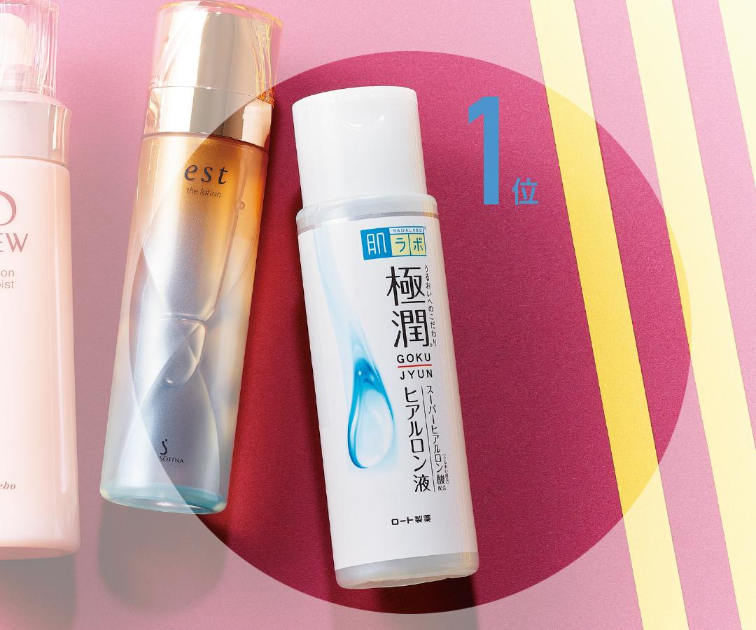 肌に優しい&保湿効果抜群の化粧水TOP3を発表!【2017年下半期 20歳のベストコスメ大賞】_1_2