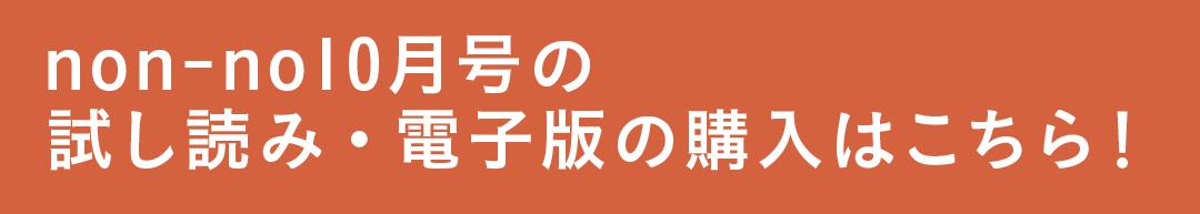 「めめこじ」のモーニング&ナイトルーティン【向井康二×目黒蓮(Snow Man)インタビューvol.1】_1_4