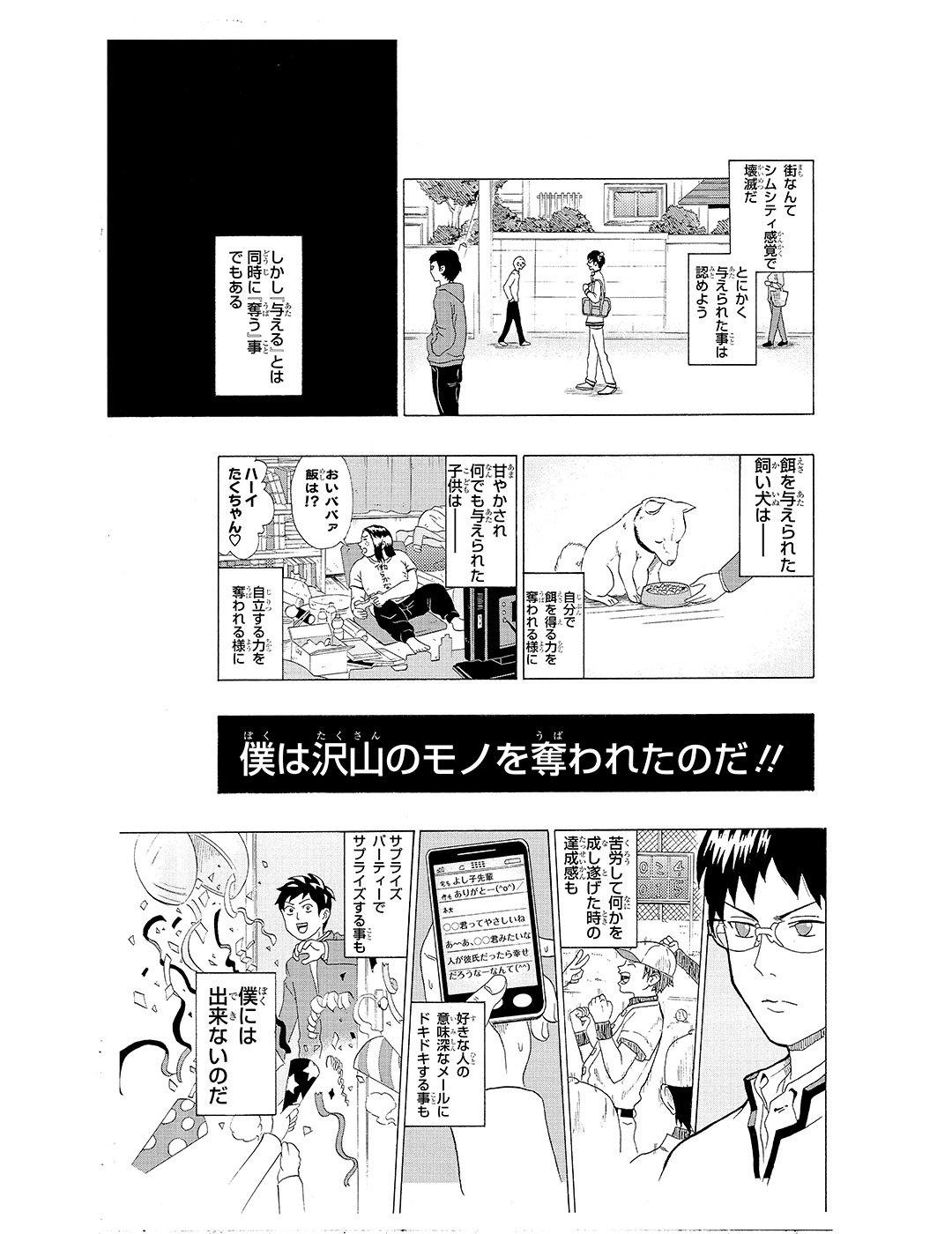 斉木楠雄のΨ難 第1話|試し読み_1_1-11