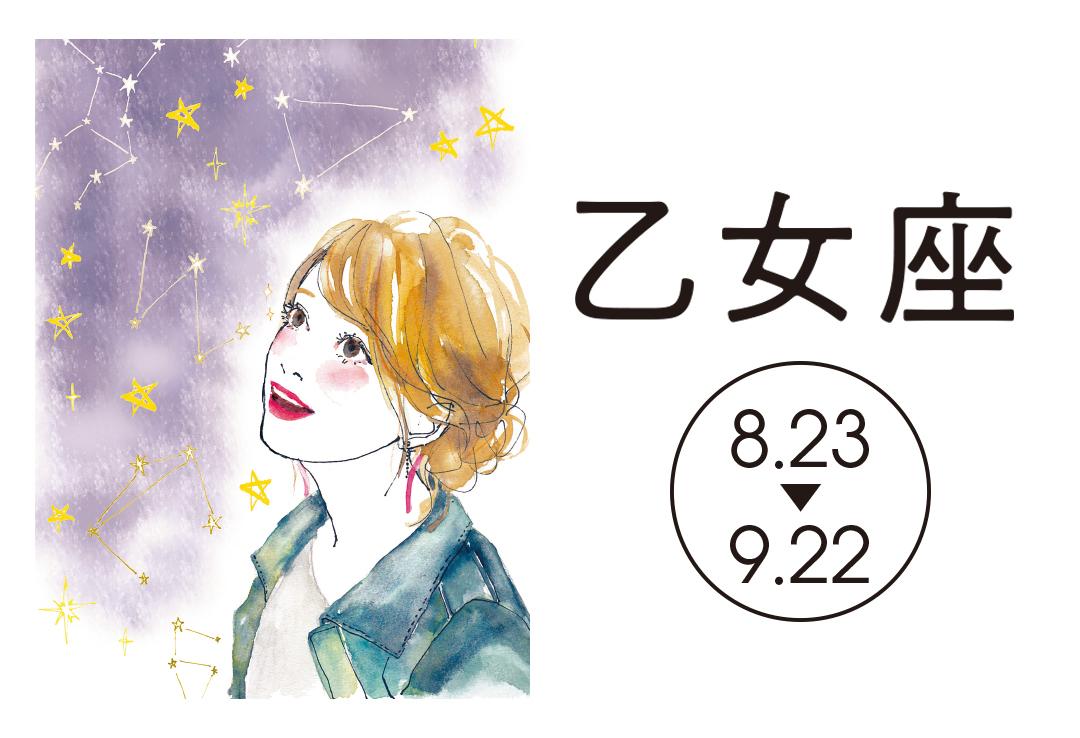 乙女座さんの2018年夏の恋占い★一目ぼれしちゃうかも!?_1_1