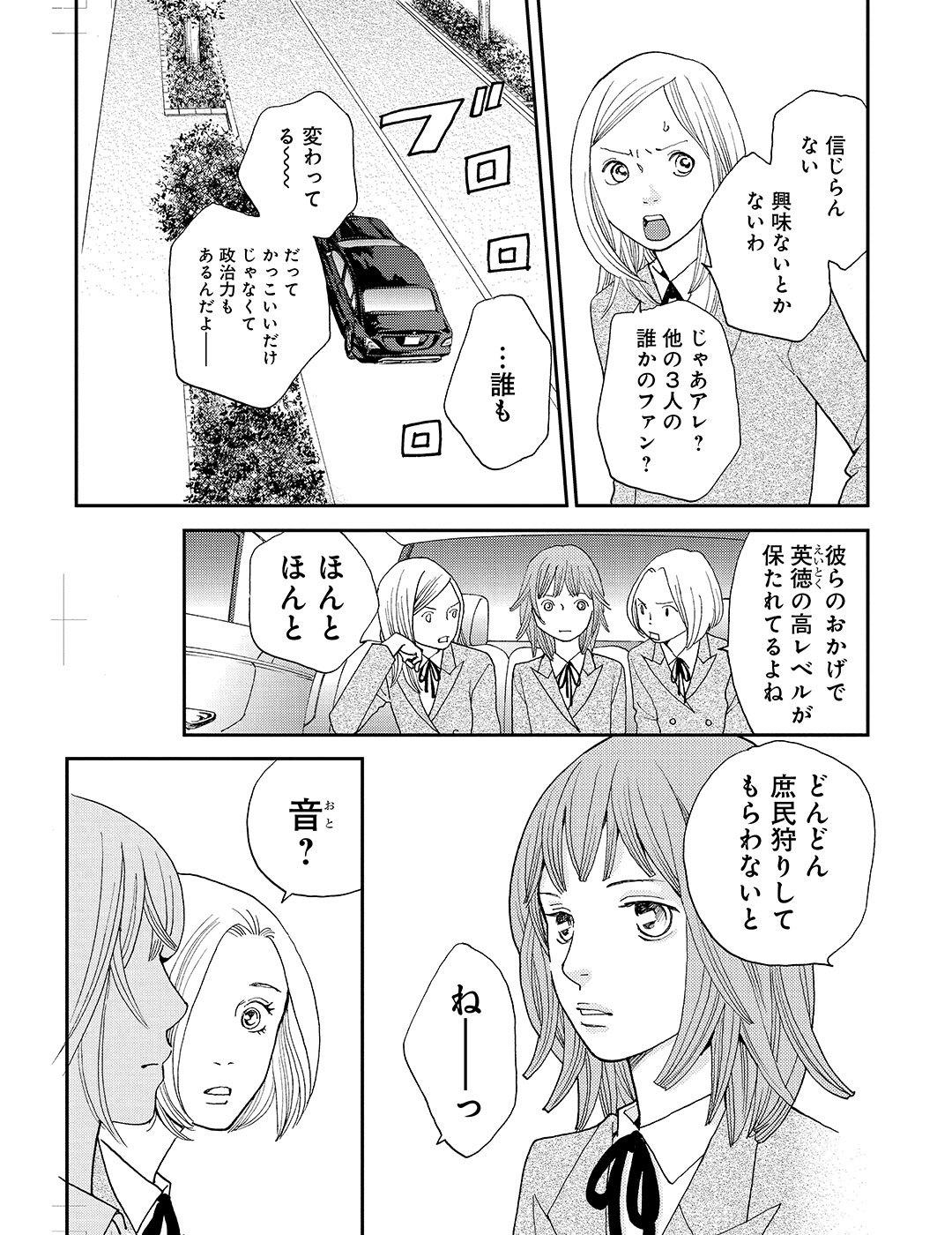 花のち晴れ 第1話|試し読み_1_1-25
