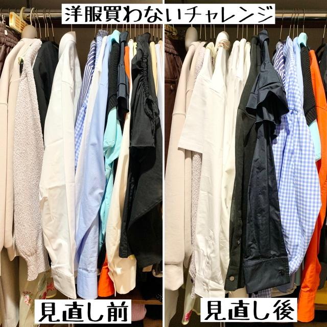 【洋服買わないチャレンジ#4】カラーの魔術師になる。_1_2