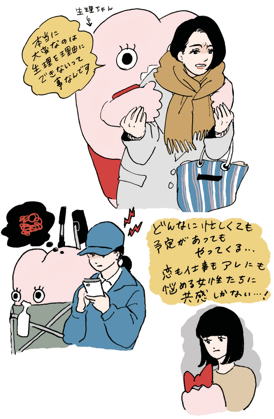 『映画の中の愛すべき女子図鑑』イラストギャラリー_1_8