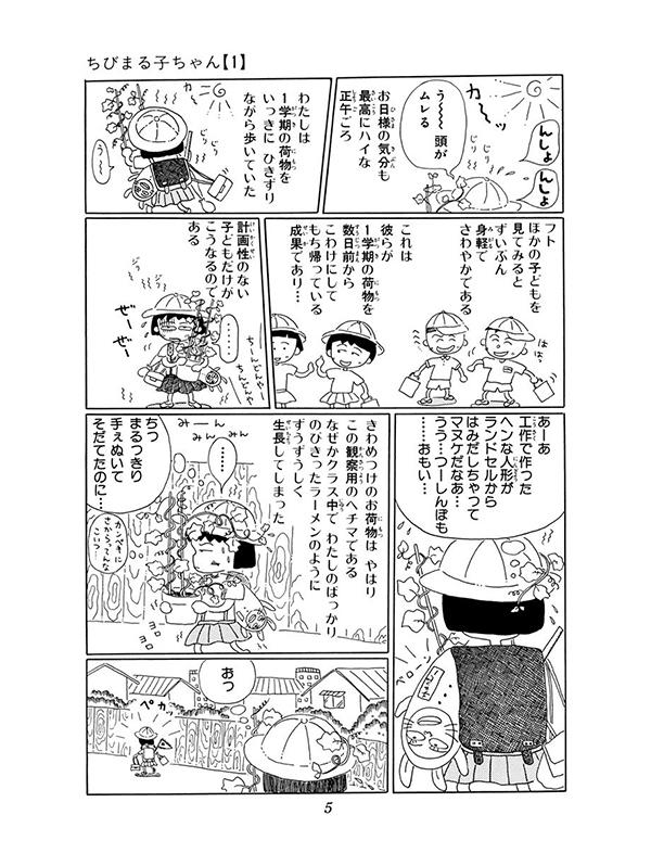 『ちびまる子ちゃん』、ありがとう!そしてこれからもそばにいてね【パクチー先輩の漫画日記 #26】_1_1-3